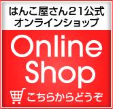 はんこ屋さん21湘南藤沢店オンラインショップ